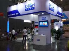 智慧产业国际博览会设计与承建