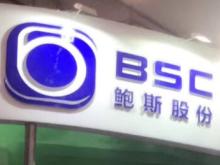 中国节能环保技术装备交流展设计与承建